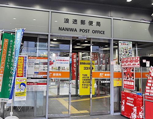 Naniwa01